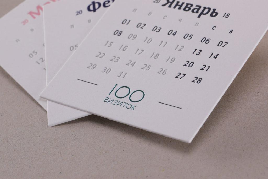Настольный календарь 2016