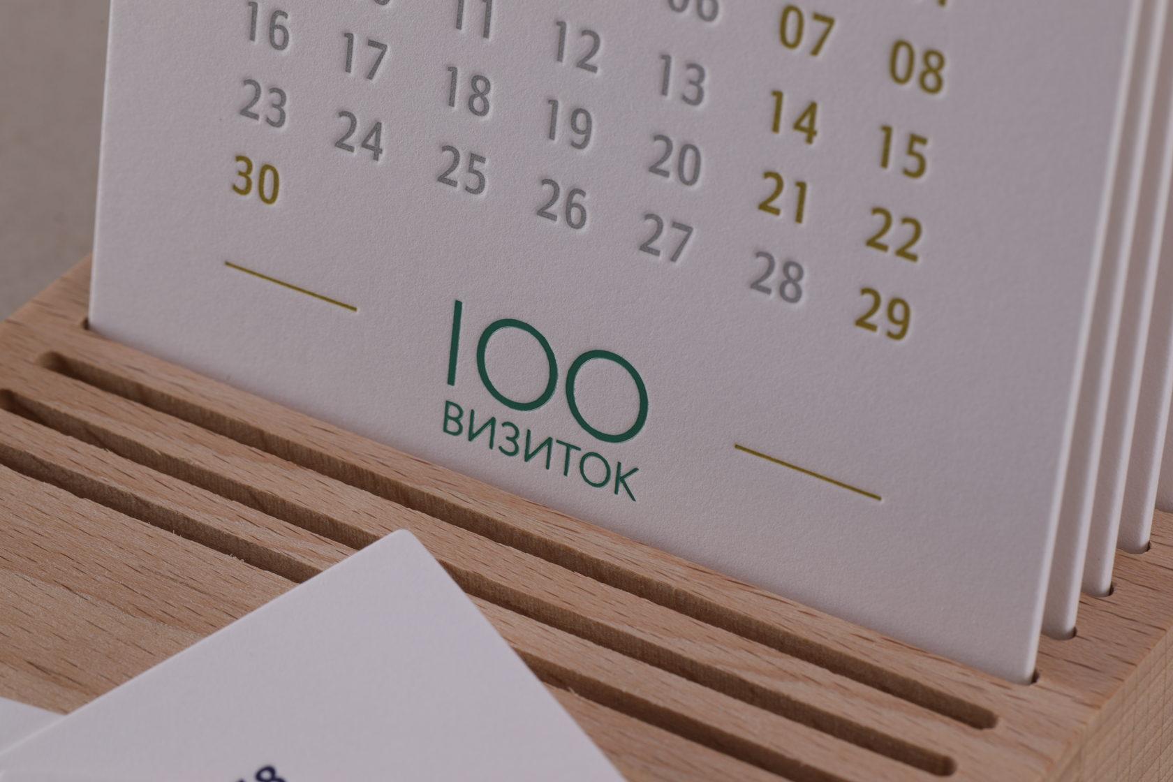 Настольный календарь хлопковая бумага