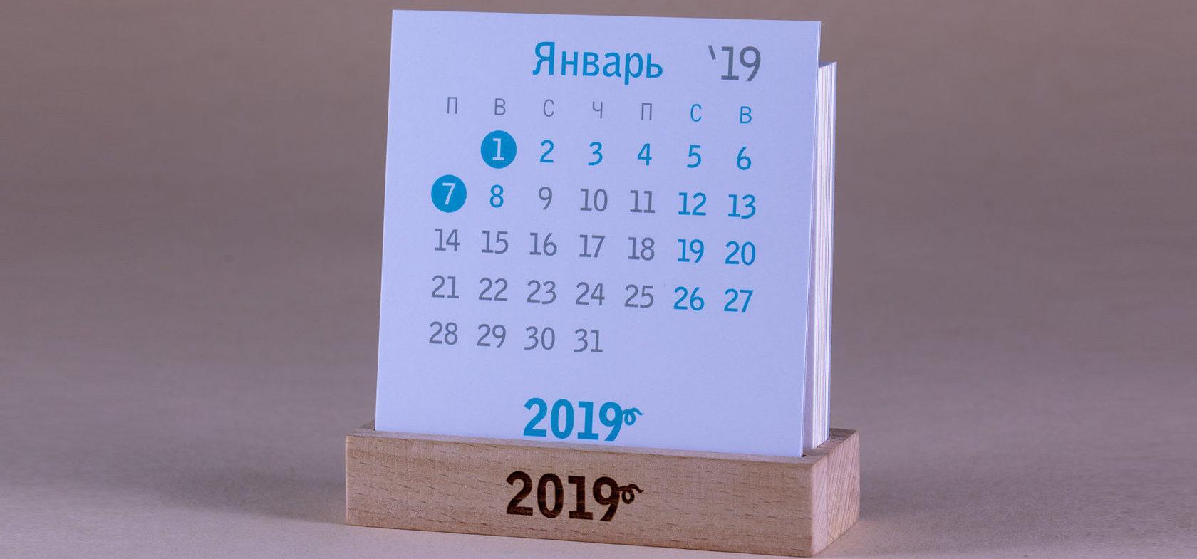 Настольный календарь Январь