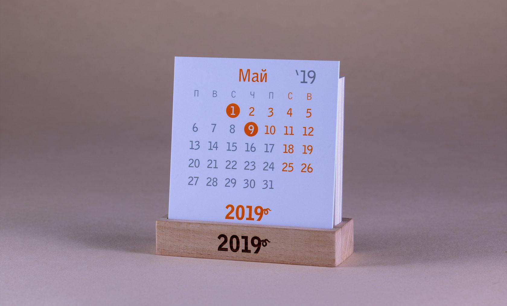 Настольный календарь Май