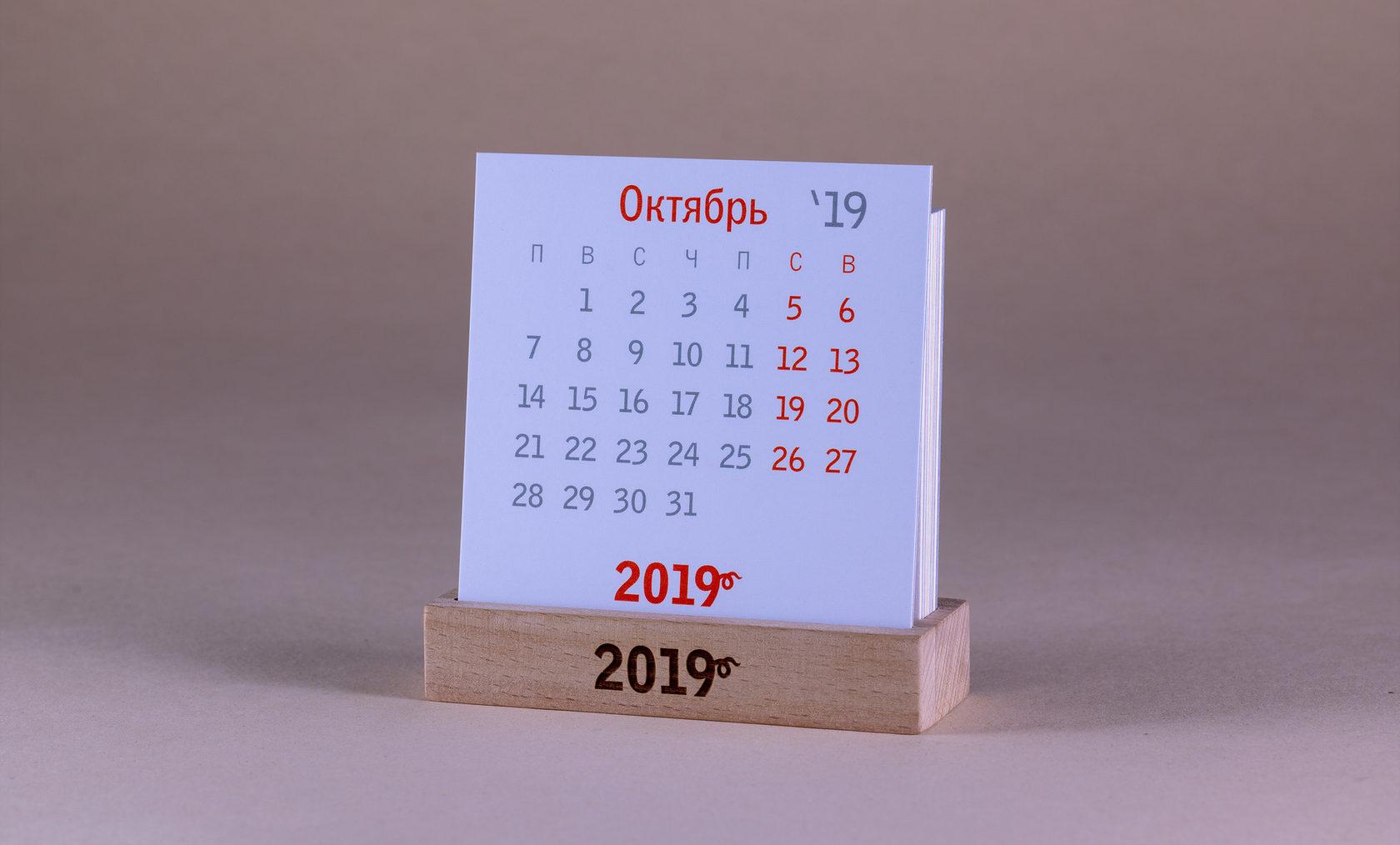 Настольный календарь Октябрь