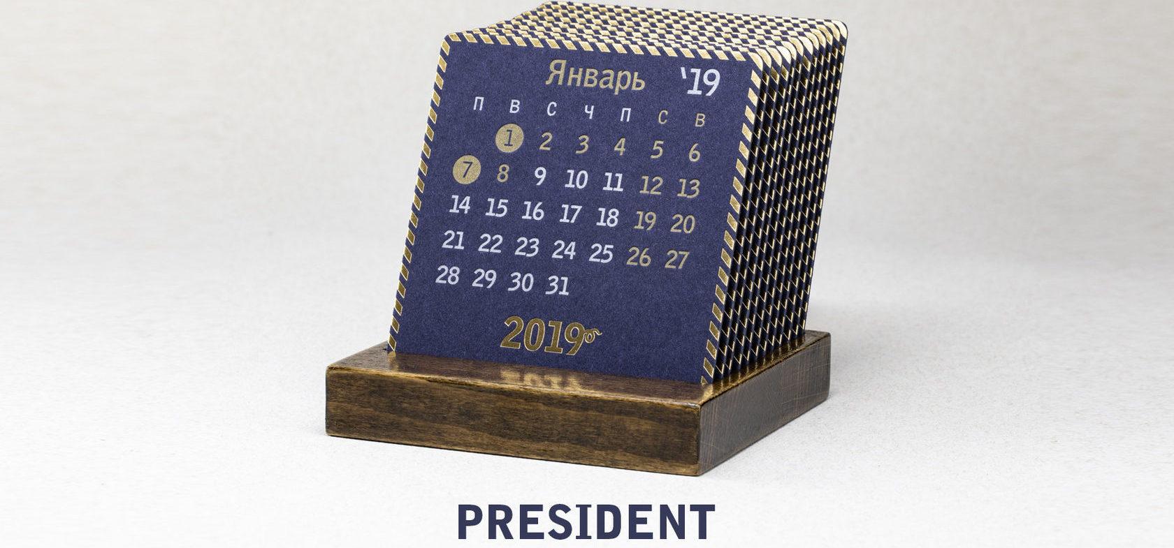 Настольный календарь President