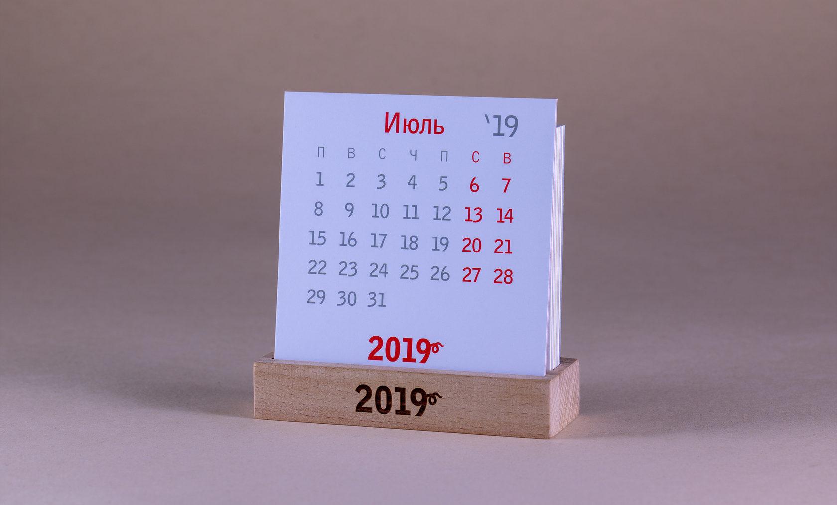 Настольный календарь Июль