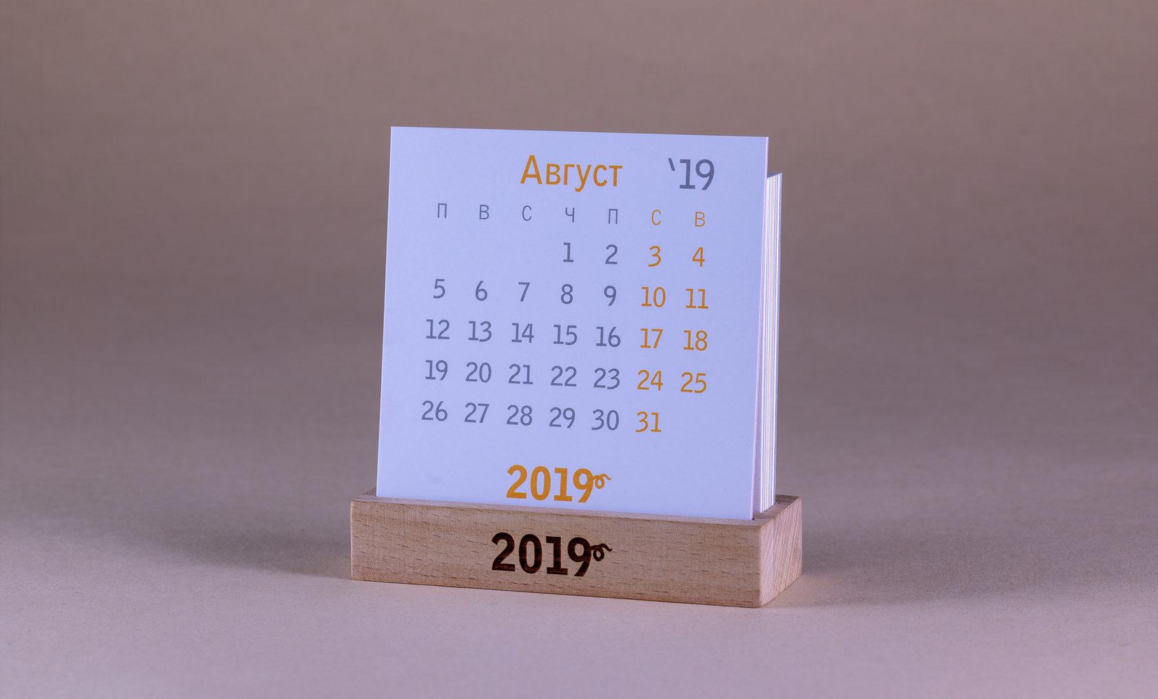Настольный календарь Август