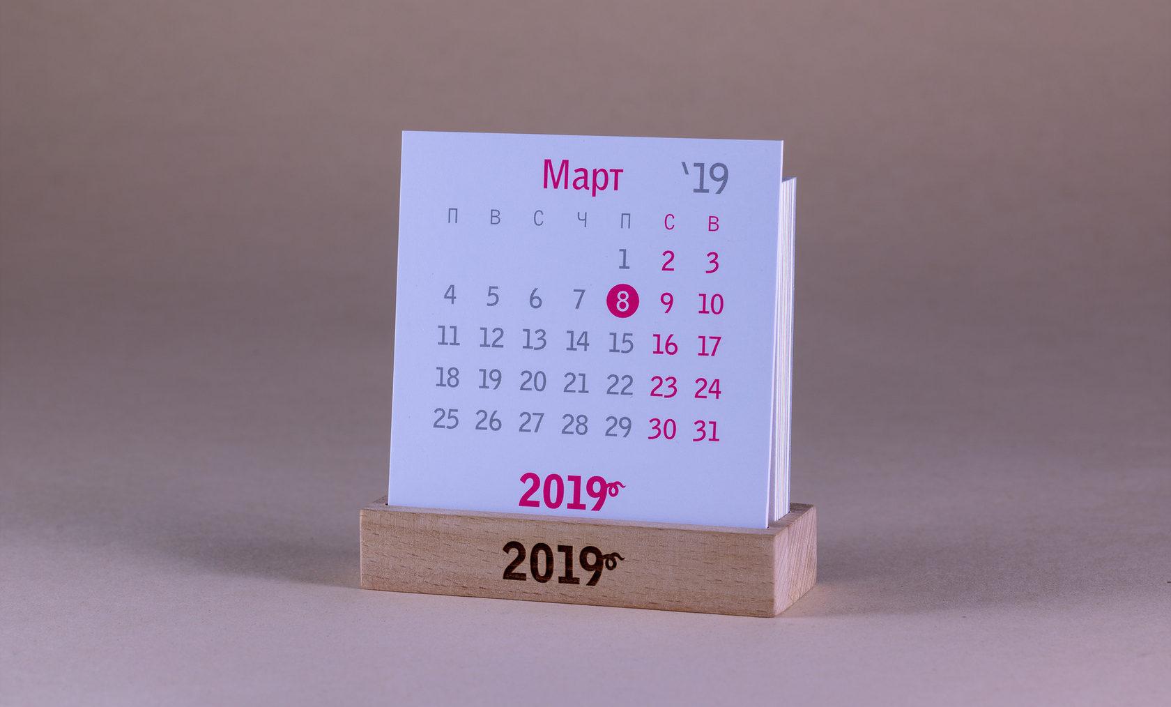 Настольный календарь Март