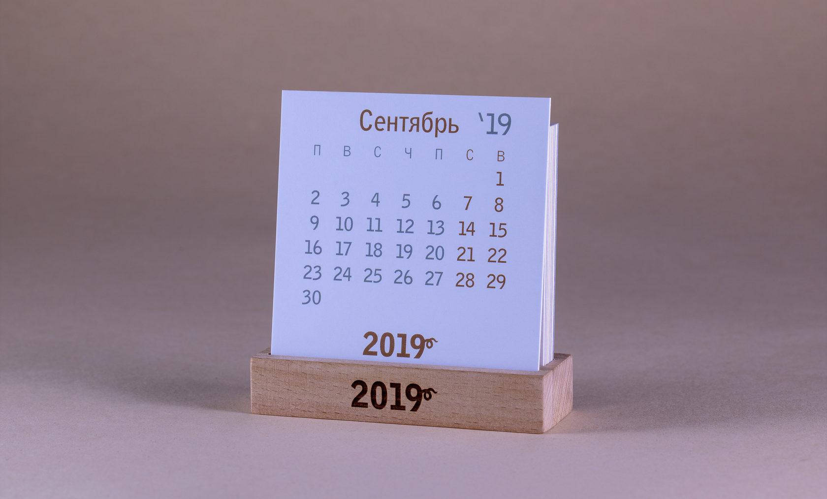 Настольный календарь Сентябрь
