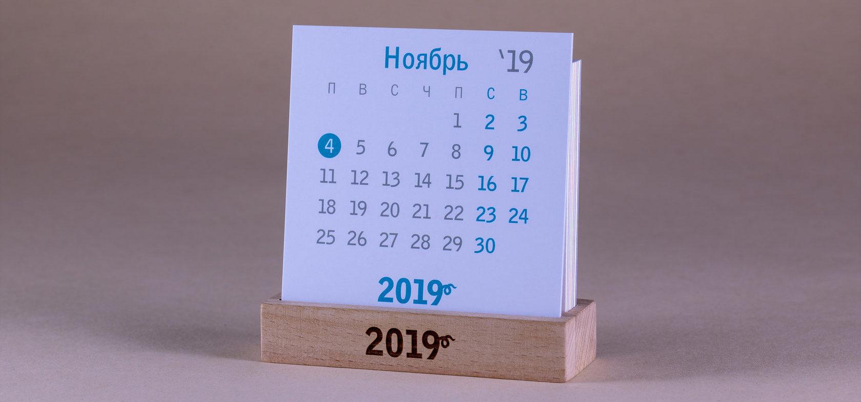 Настольный календарь Ноябрь