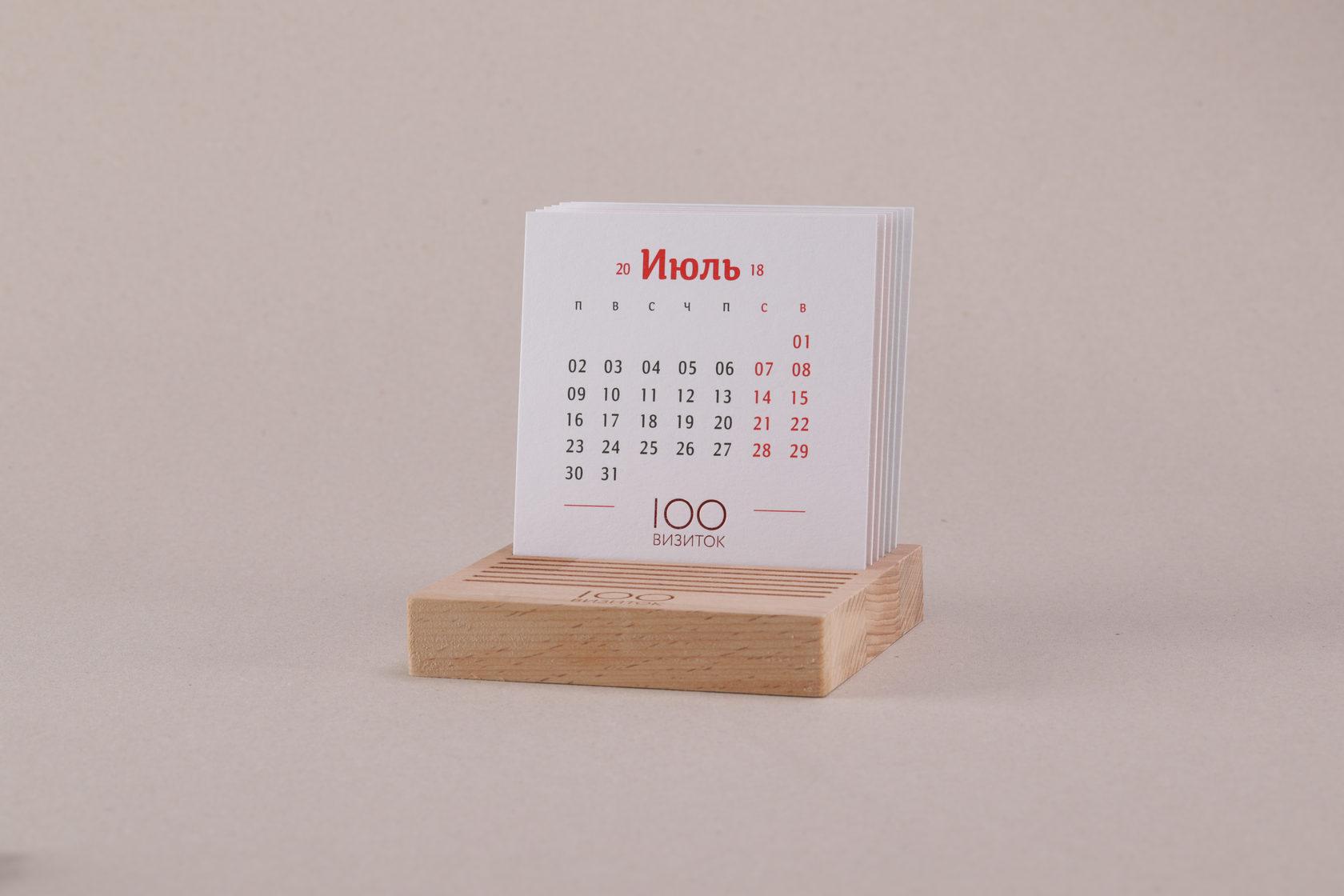Настольный календарь ИЮЛЬ 2019