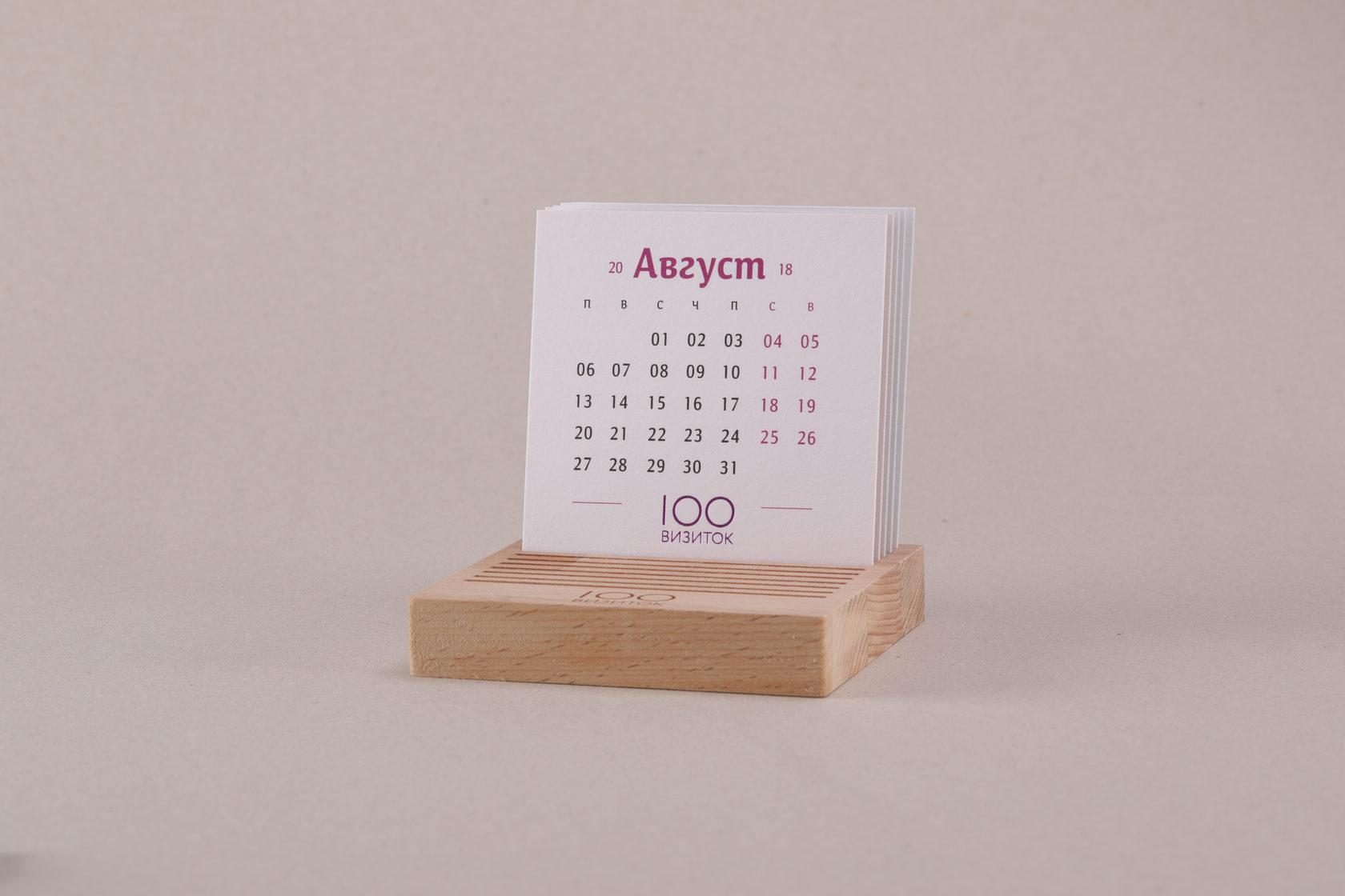 Настольный календарь АВГУСТ 2019