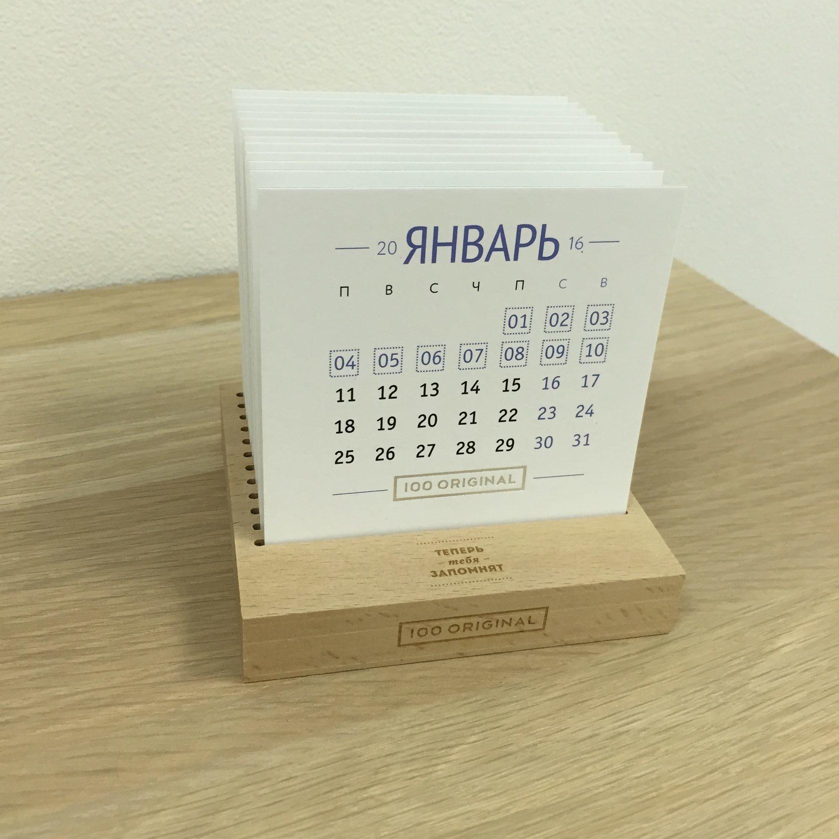 Календарь 100 ORIGINAL