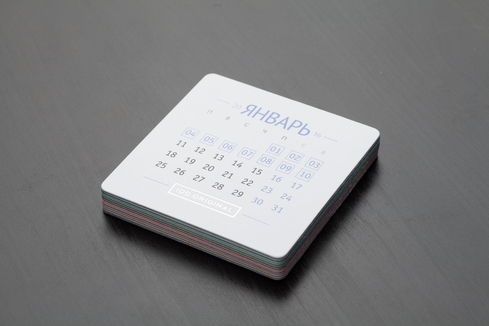 Календарь тиснение