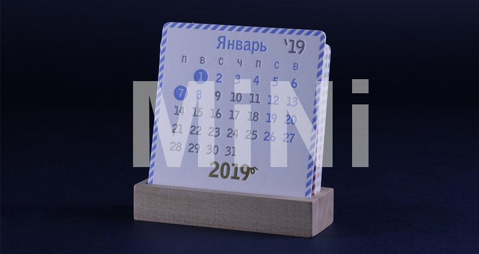 календарь на подставке костеры
