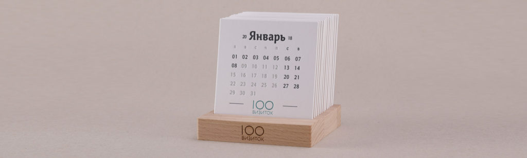 Календарь на подставке из дерева