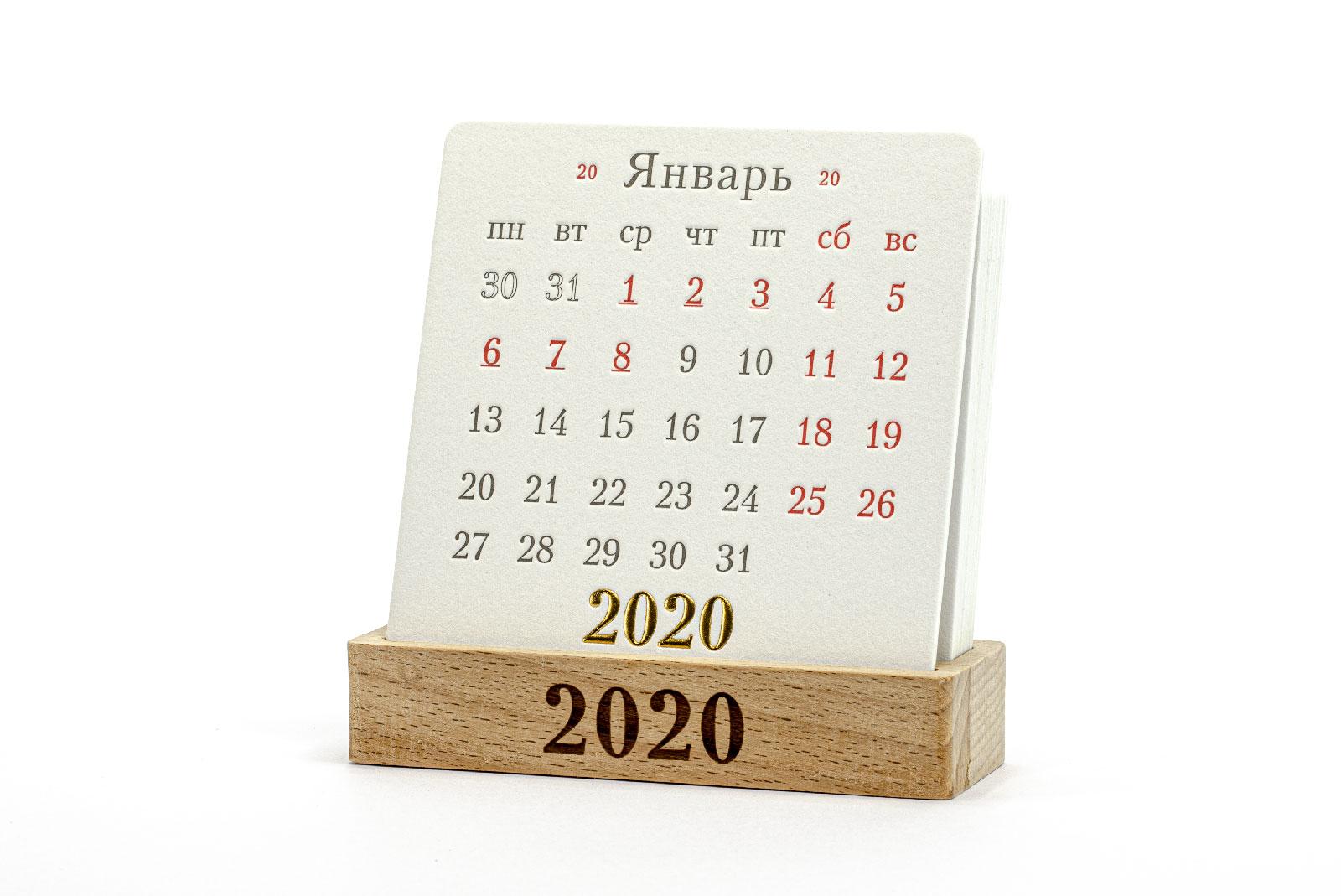 Календарь на подставке MINI 2020