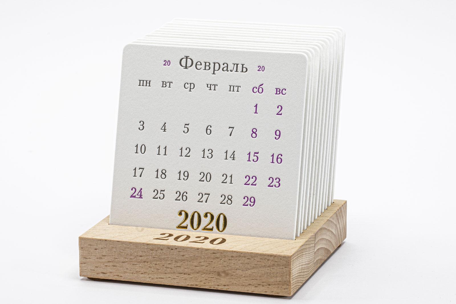 Календари на подставке