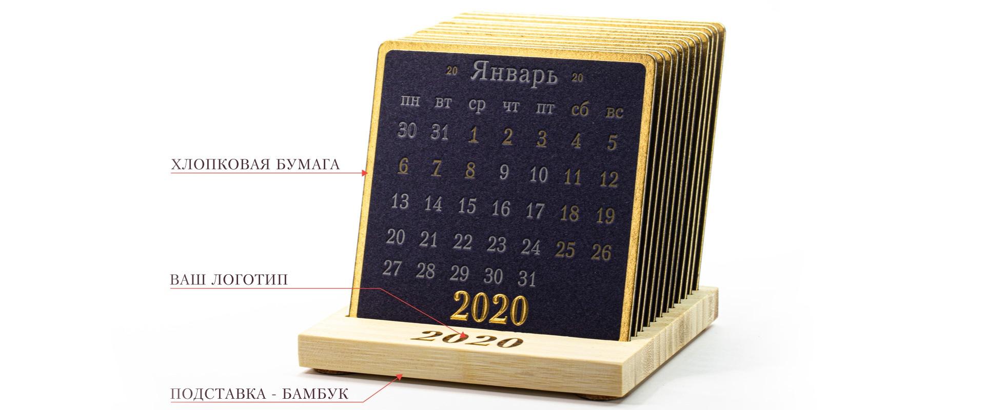 ЭКО Календарь из бамбука