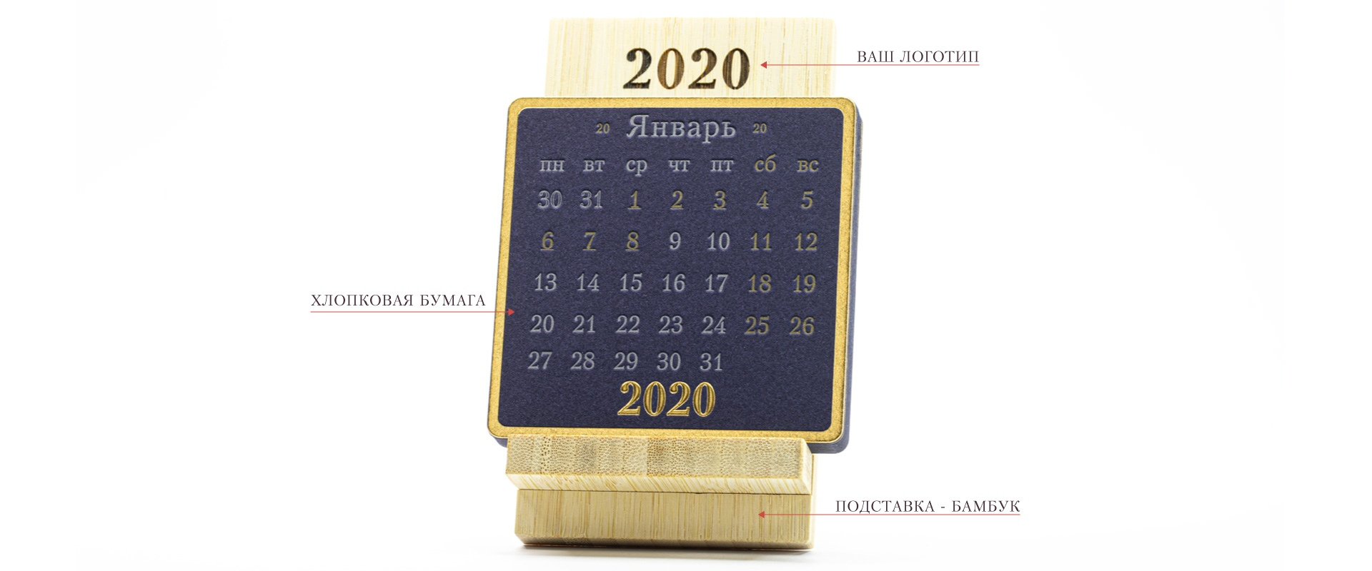 Настольный календарь на подставке из бамбука