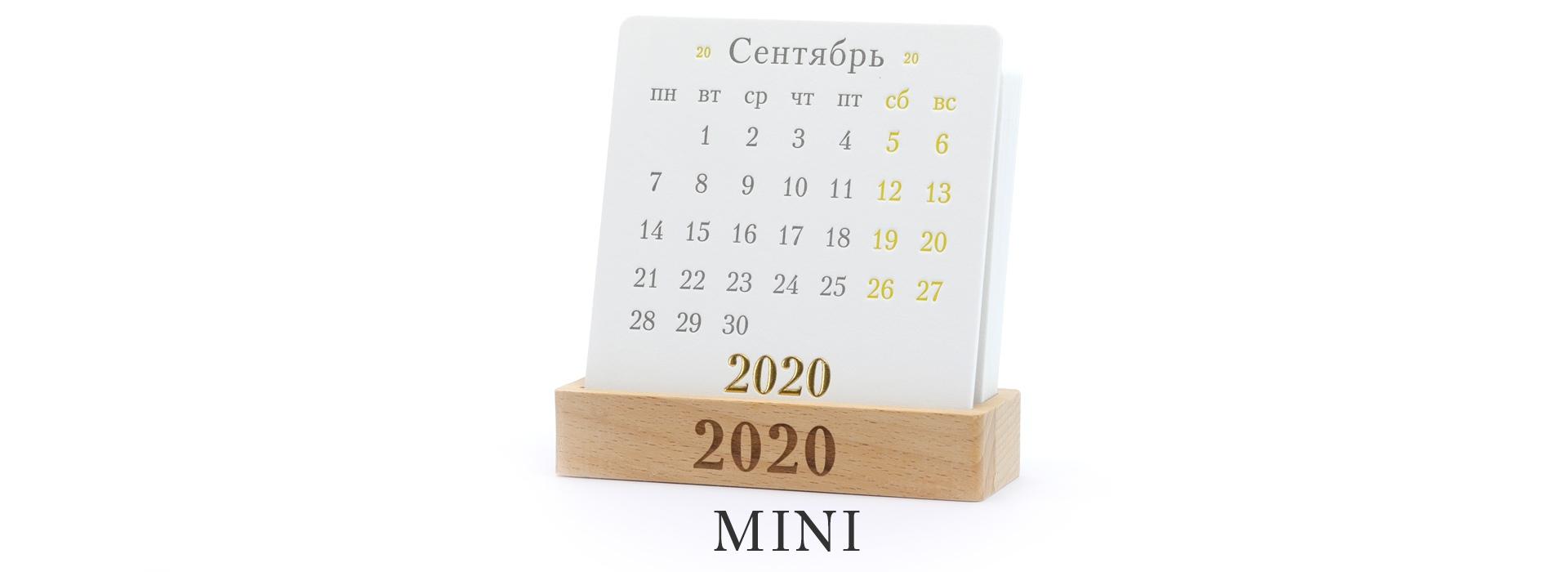 Календарь на подставке МИНИ 2020