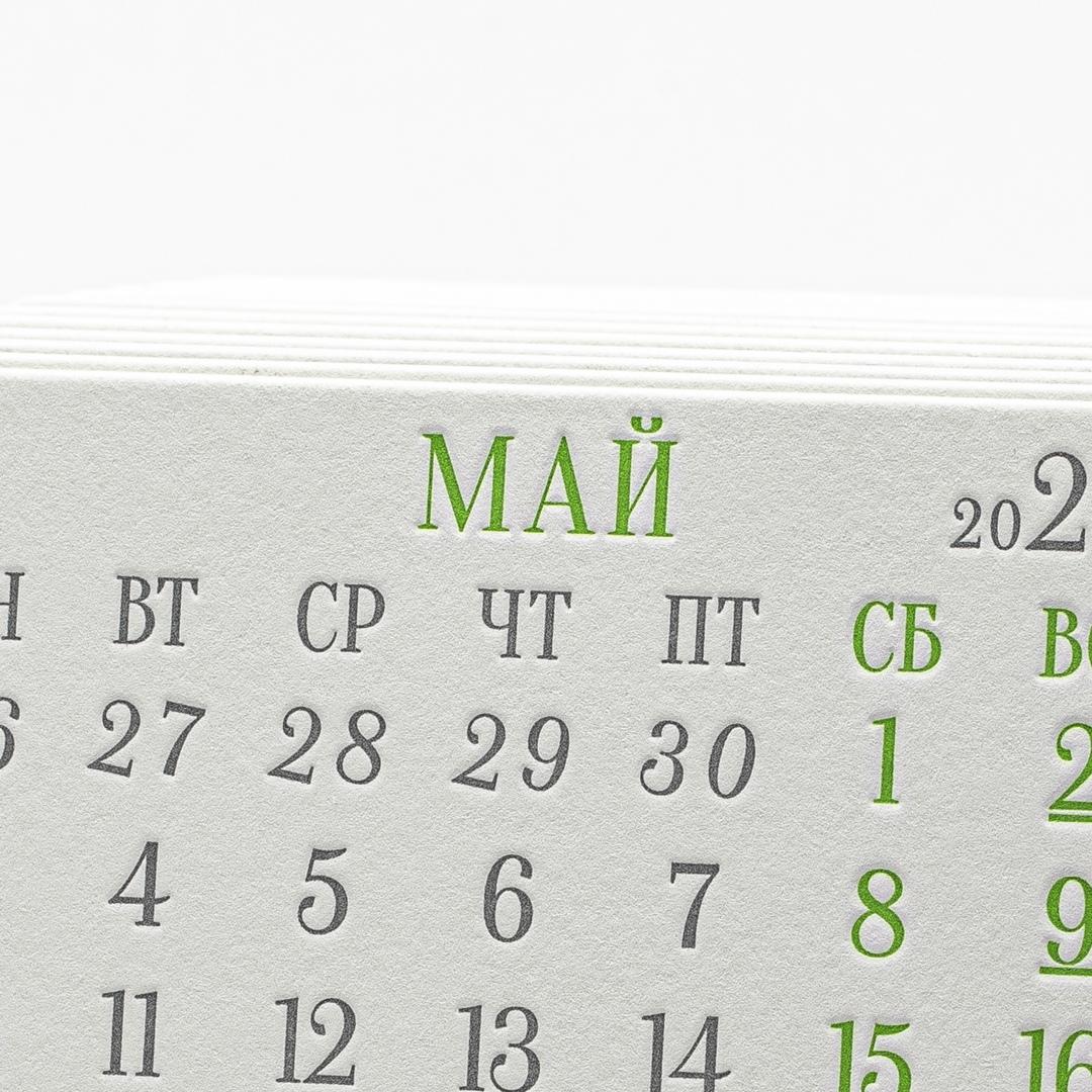 Высокая печать календарь 2021