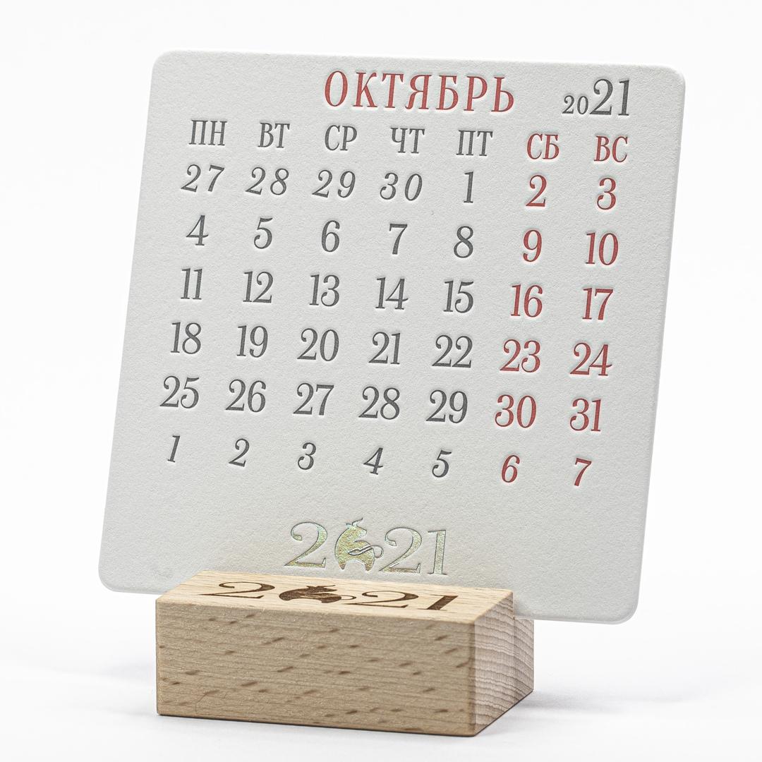 Календарь на подставке из дерева CLASSIC ONE 2021