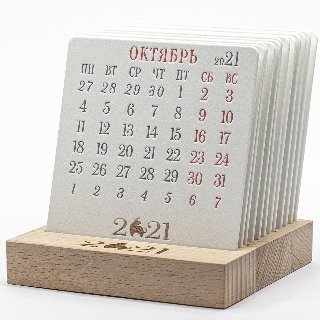 Календарь на подставке из дерева BIG CLASSIC 2021