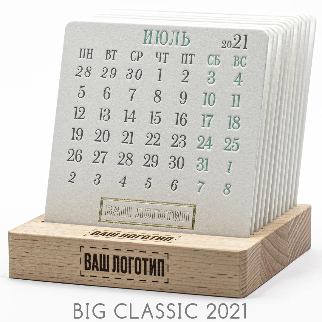 Календарь на подставке 2021 год