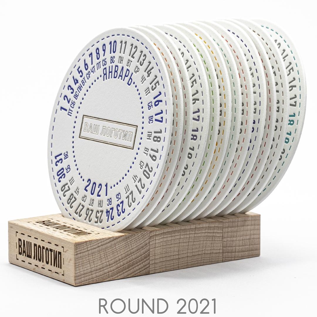 Календарь на деревянной подставке ROUND 2021