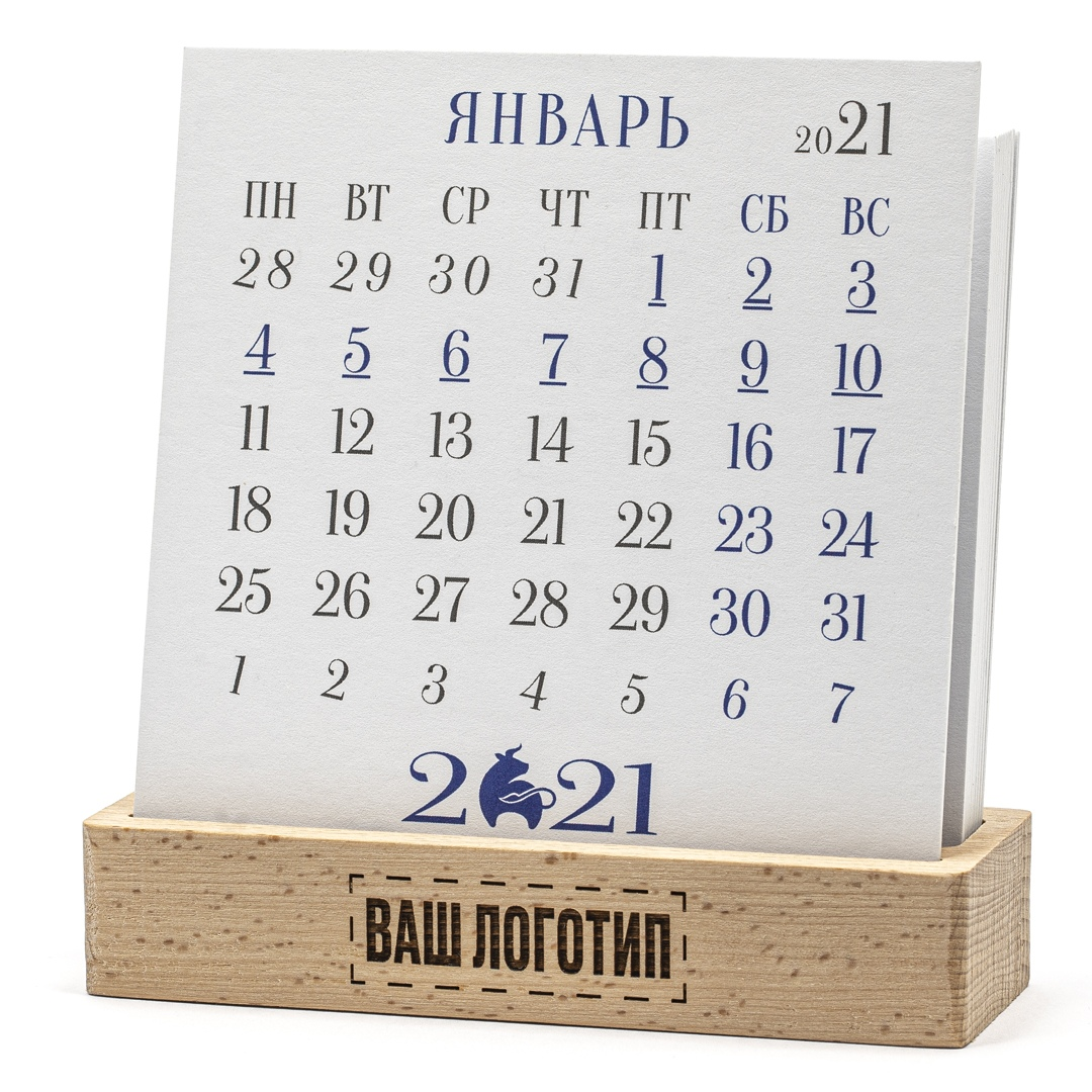 Январь 2021 Календарь на подставке