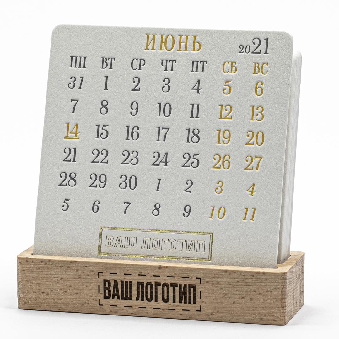 Календарь костеры
