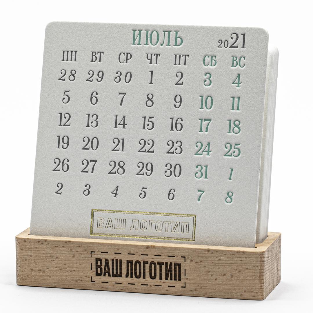 Календарь бирдекели