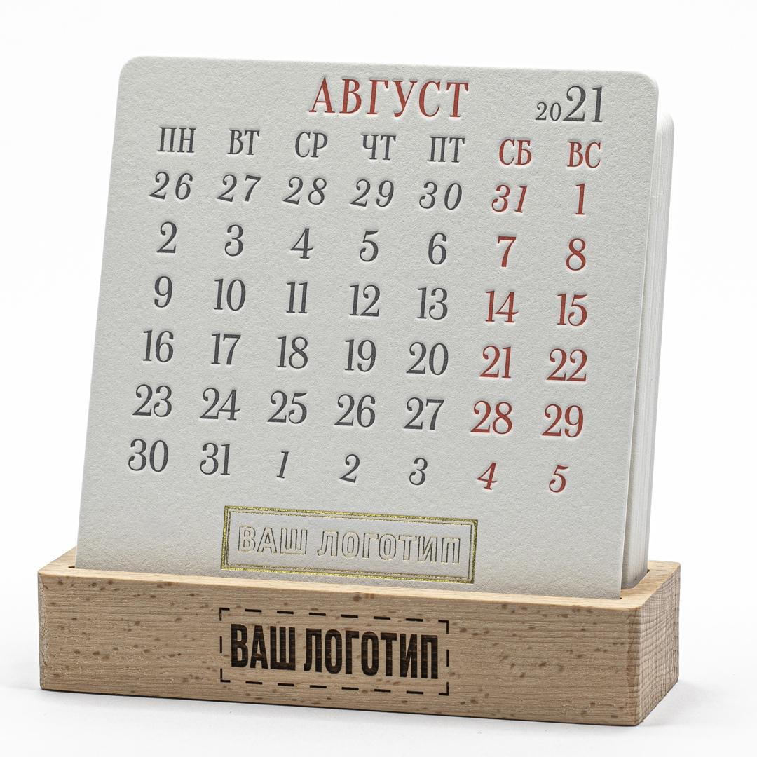 Оригинальные календари 2021