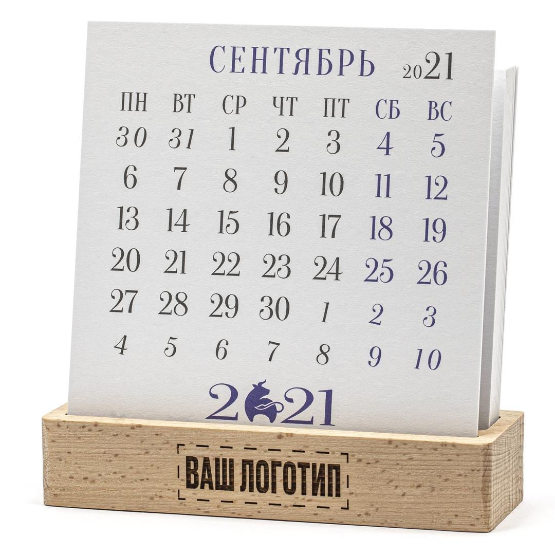 Сентябрь Календарь на подставке