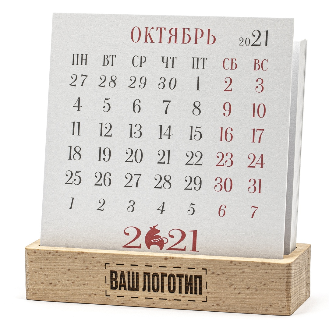 Октябрь Календарь на подставке