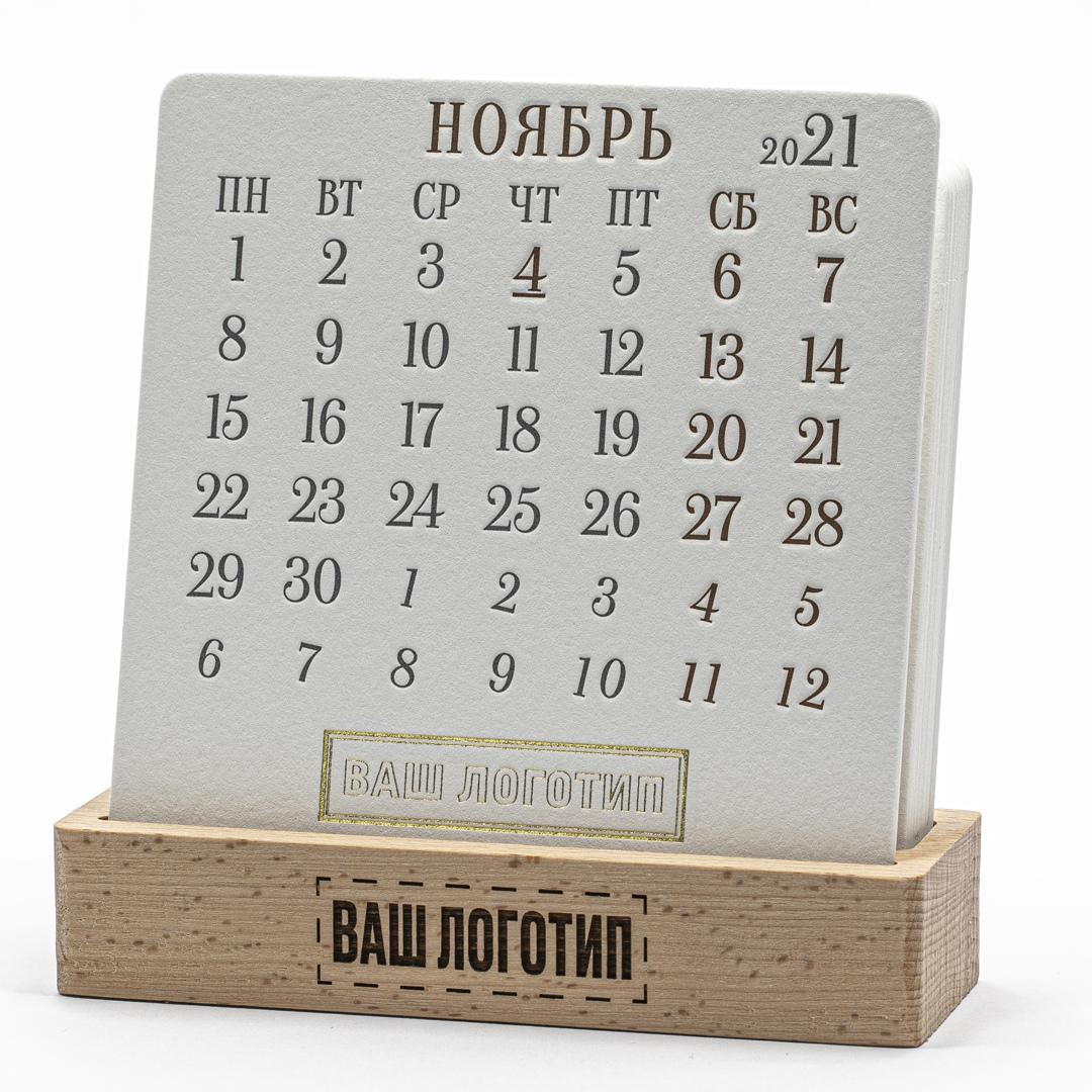 Календарь высокая печать