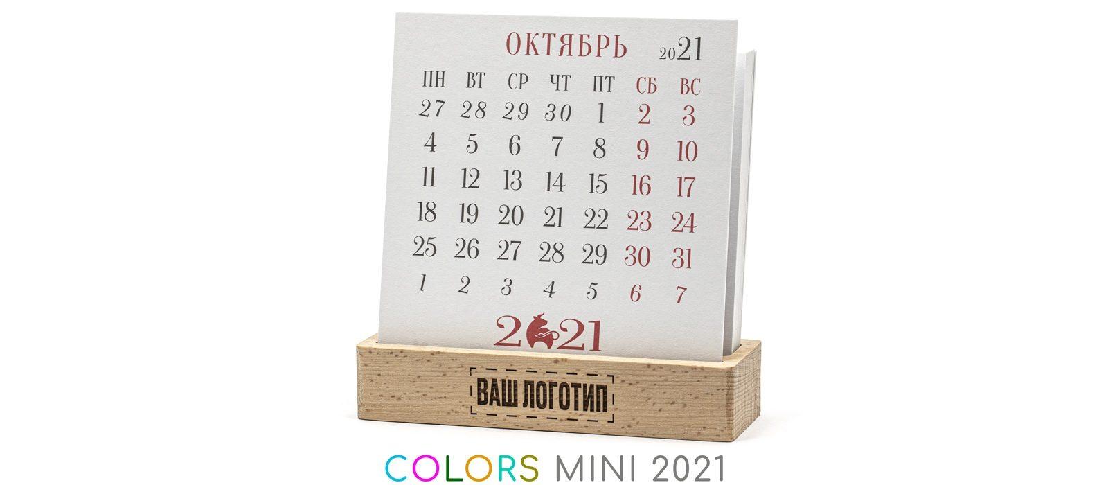 Календарь сменные карточки на подставке