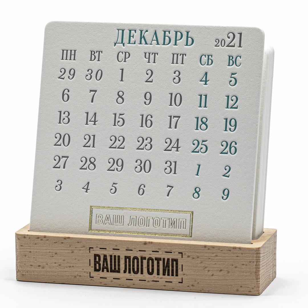 Календарь с лого