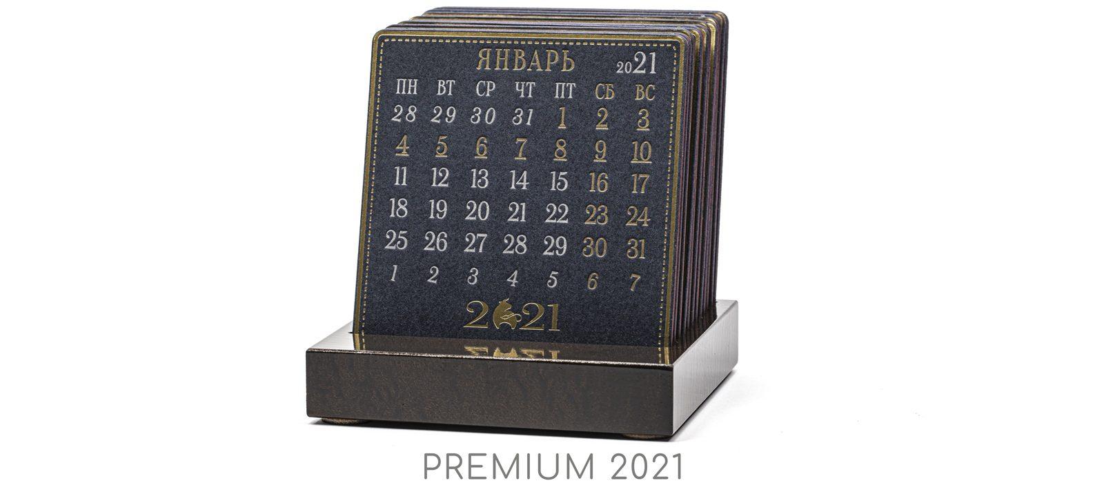 Календарь Президент. PRESIDENT PREMIUM 2021