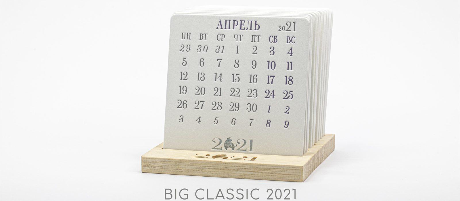 Календарь на деревянной подставке костеры