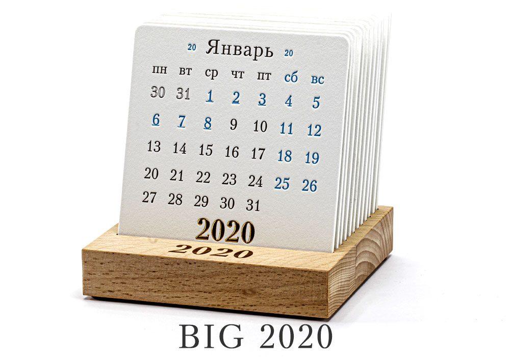 Настольный календарь на подставке 2020 год