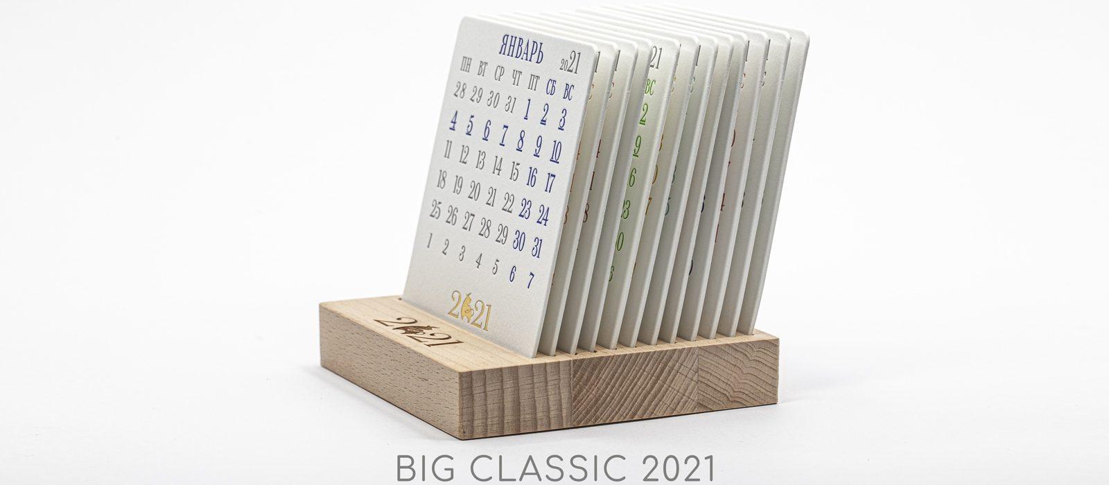 Календари на подставке BIG CLASSIC 2021