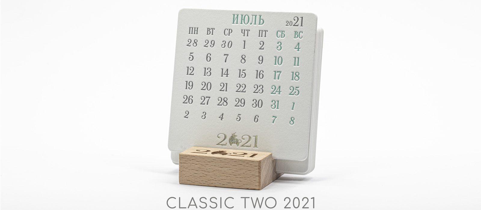 Деревянный календарь на подставке Classic Two 2021