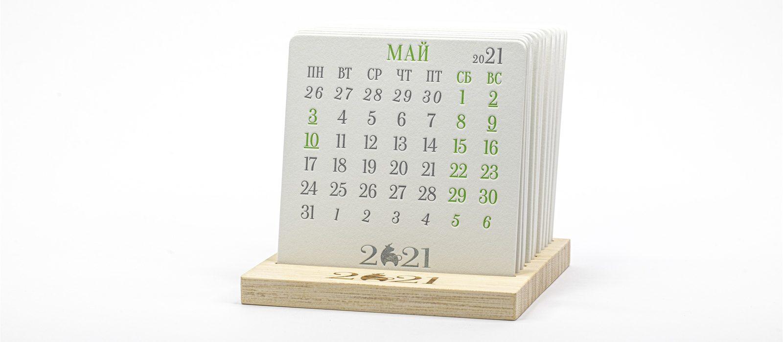 Эко календарь 2021 на подставке из бамбука