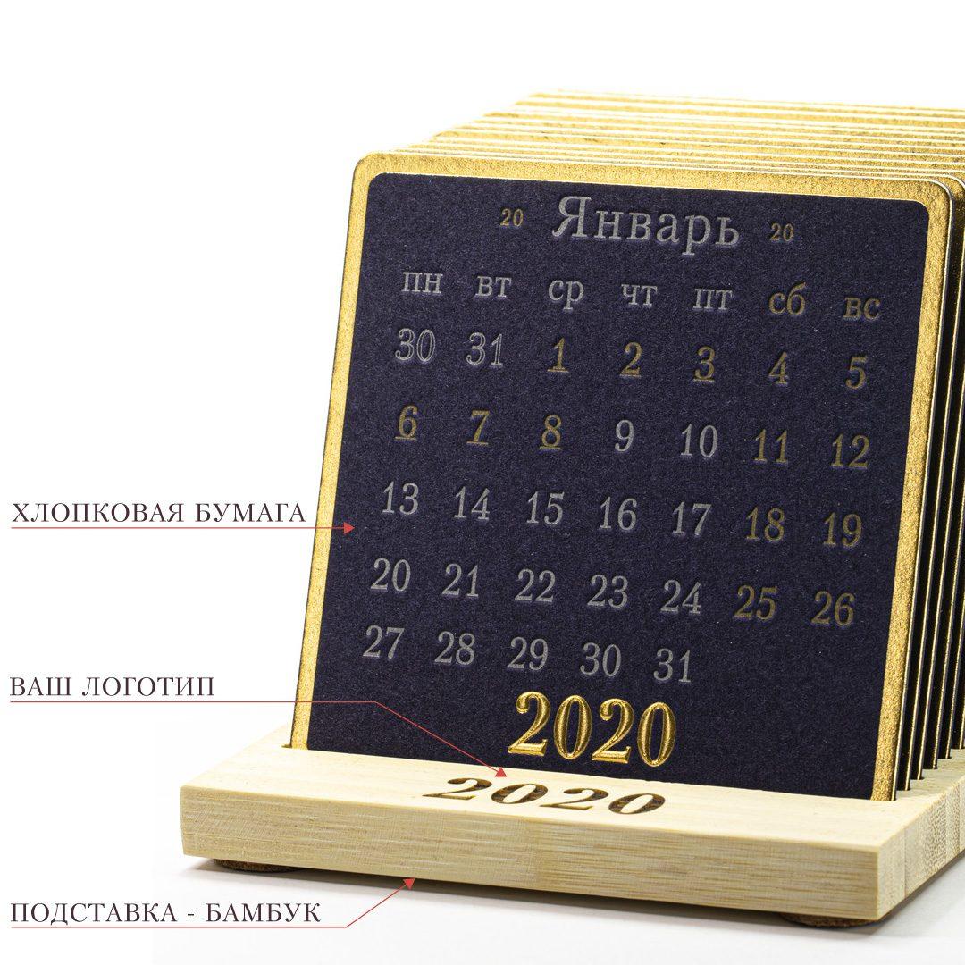 Эко календарь на подставке из бамбука