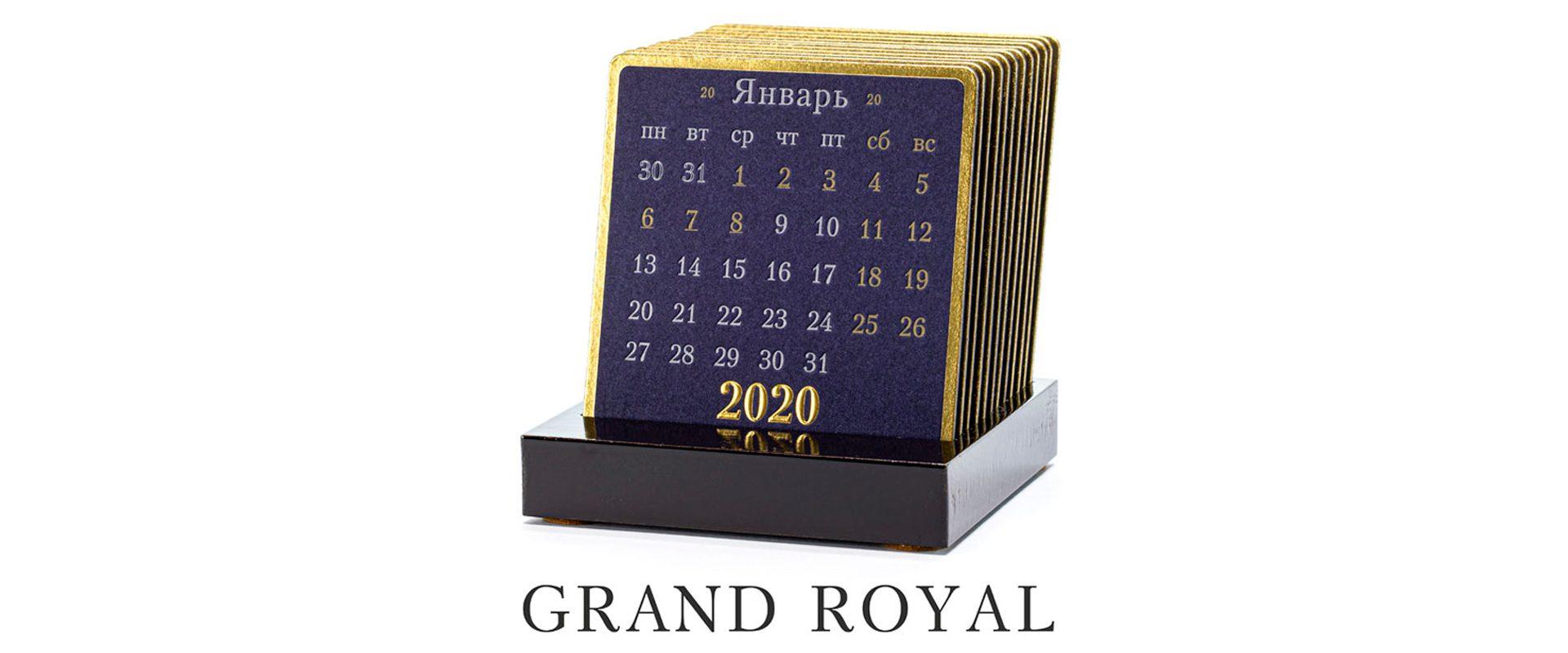 Настольный календарь на подставке