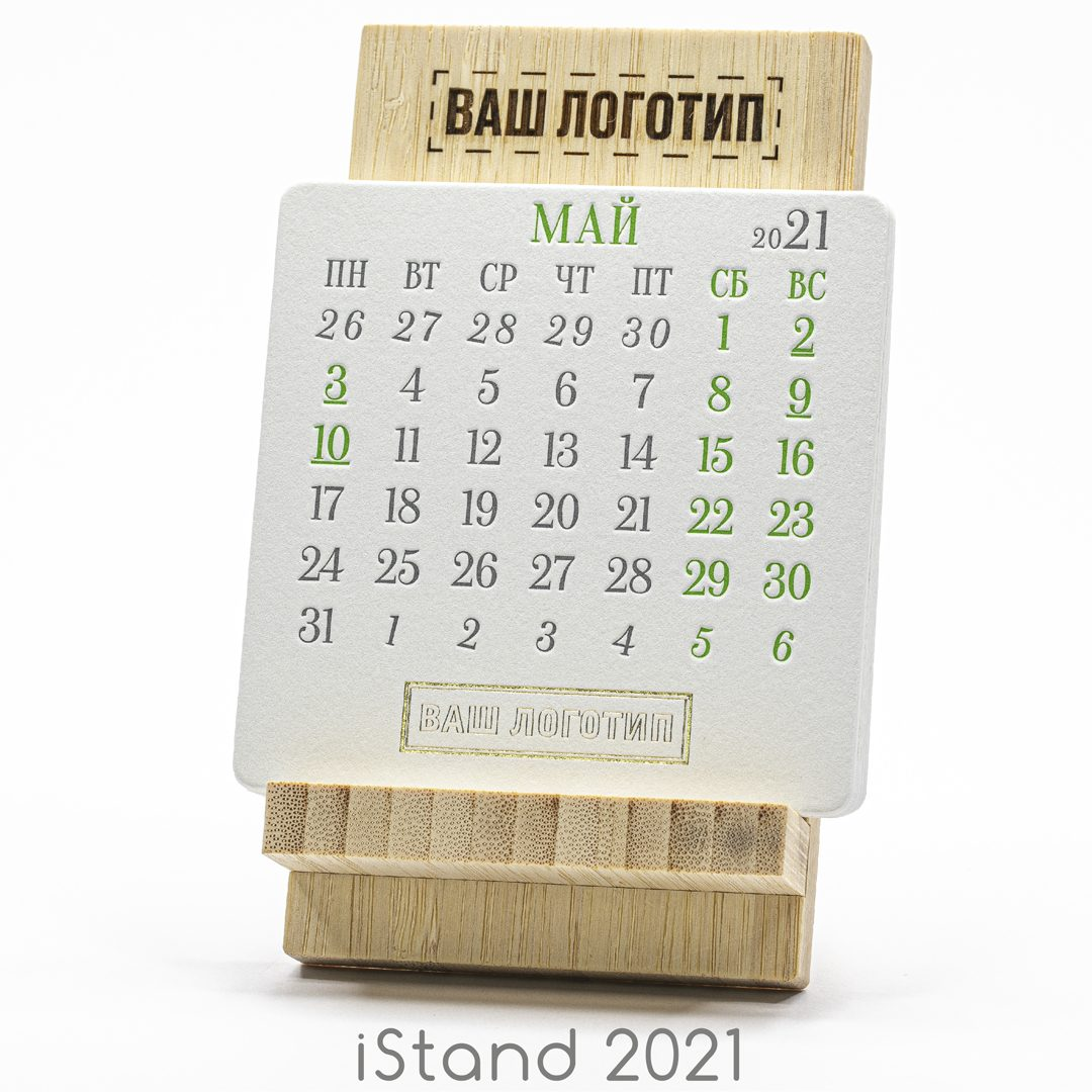 Календарь на бамбуковой подставке 2021
