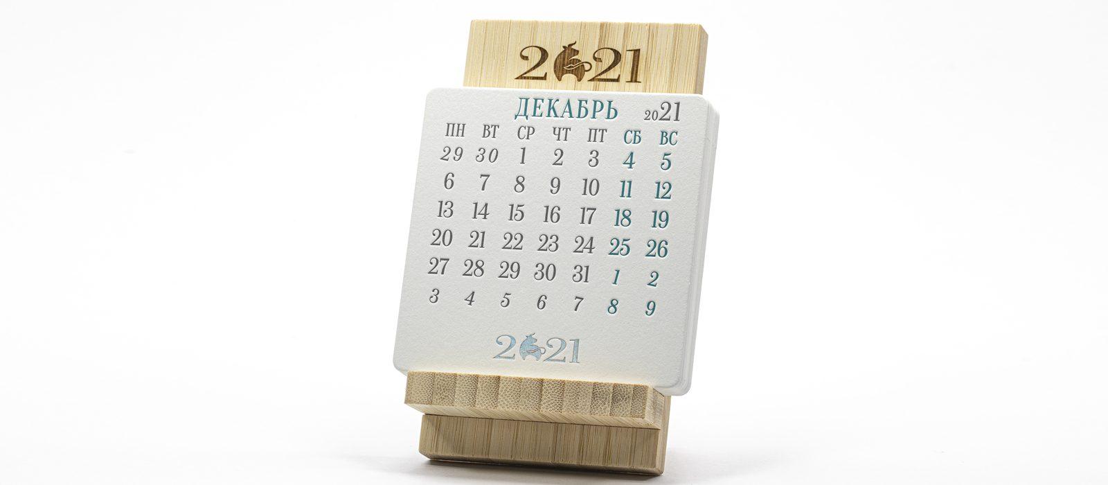 Календарь на подставке из бамбука iStand 2021