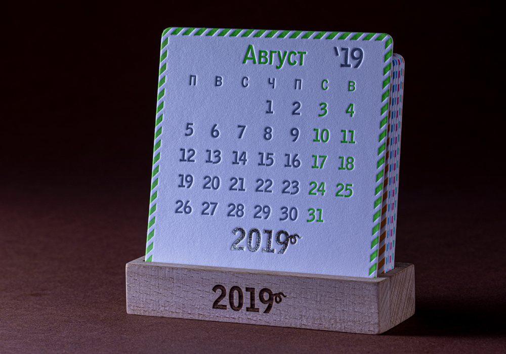 Календарь костеры. На подставке.