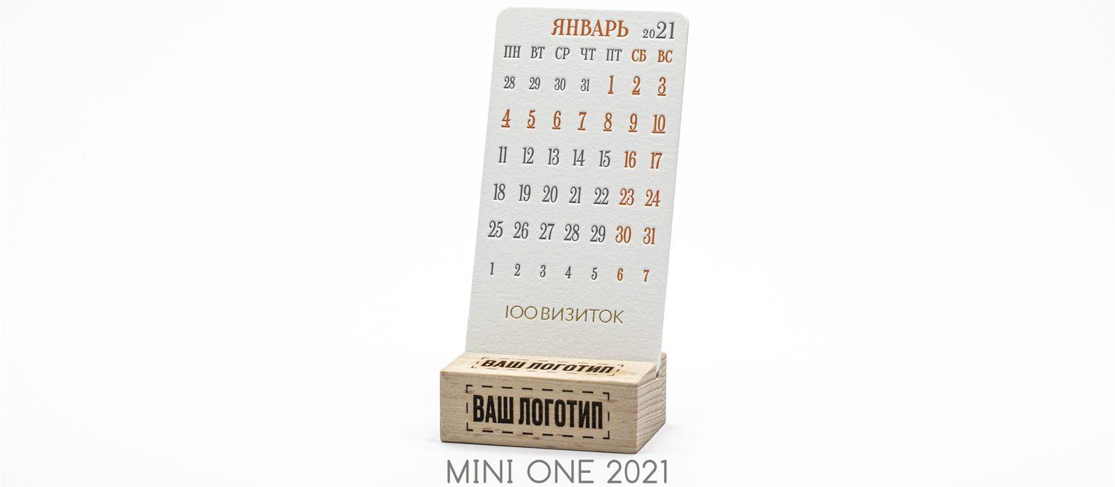 MINI ONE Календарь на деревянной подставке