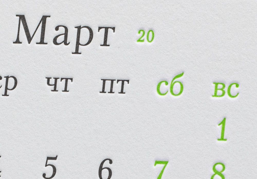 Календарь на подставке МИНИ с логотипом