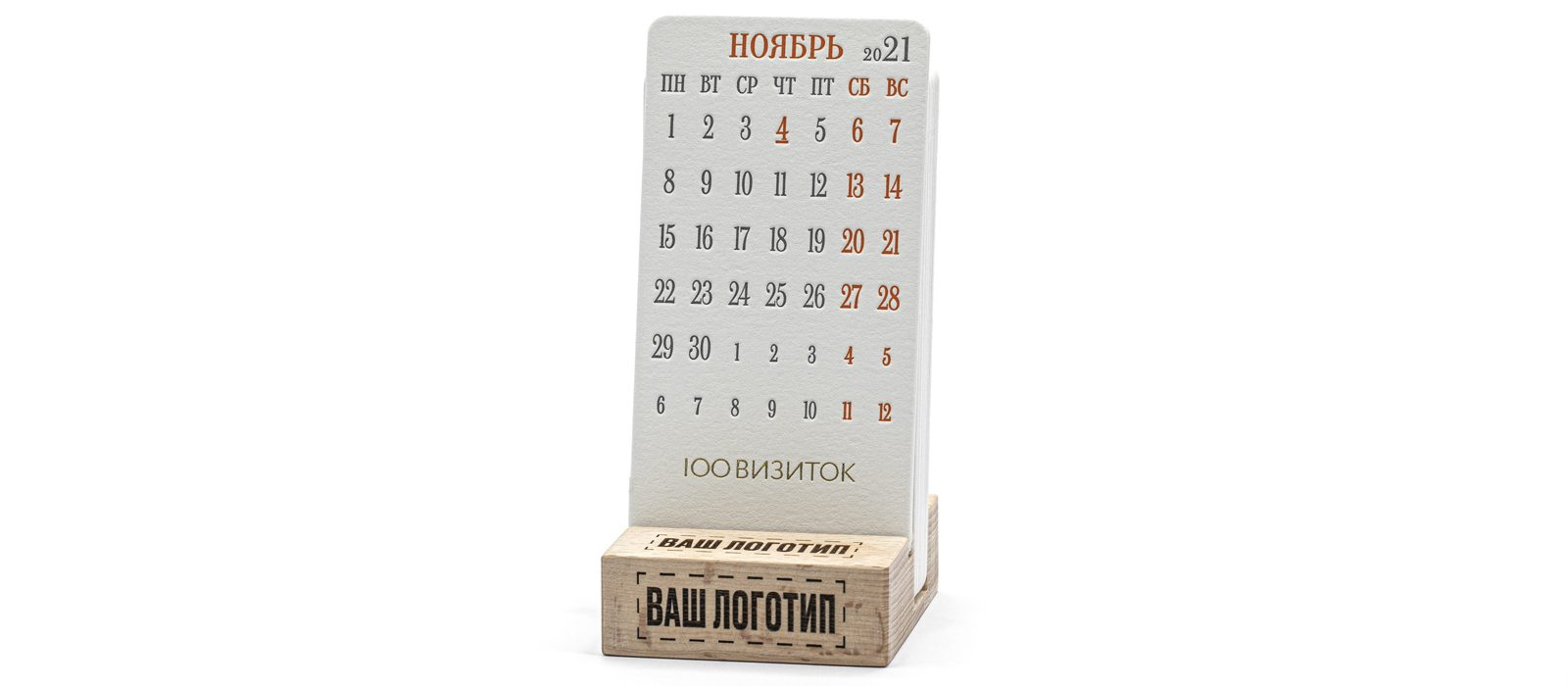 Календарь высокая печать на подставке МИНИ